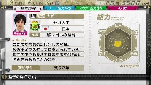 【PSP】セガ J.LEAGUE プロサッカークラブをつくろう!7 EURO PLUSの商品画像|3