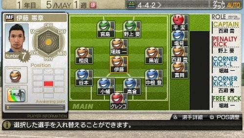 【PSP】セガ J.LEAGUE プロサッカークラブをつくろう!7 EURO PLUSの商品画像|4