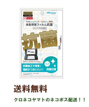 マックスゲームズ Newニンテンドー2DS LL専用 液晶保護フィルム抗菌 JANG-02の商品画像 ナビ