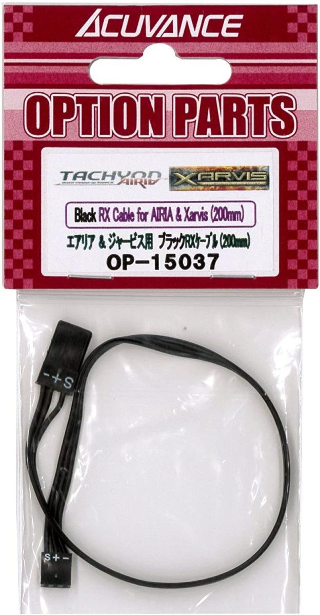 ACUVANCE ブラックRXケーブル 200mm OP-15037の商品画像|ナビ