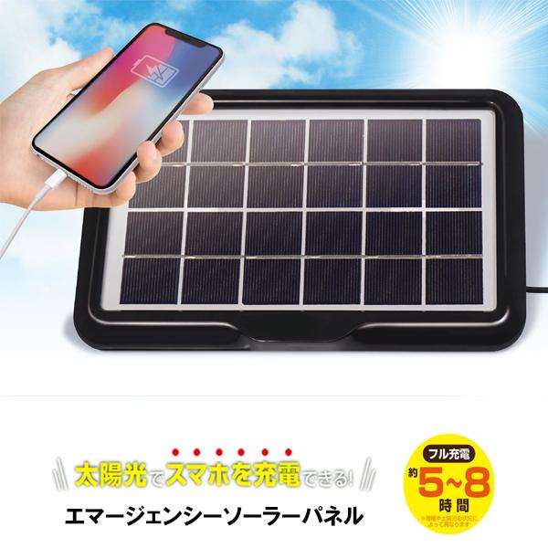 エマージェンシー ソーラーパネル ソーラーチャージャー 充電器 スマホ  携帯 USB 太陽光 キャンプ アウトドア 非常用 防災 災害 簡易 コンパクト HAC2398
