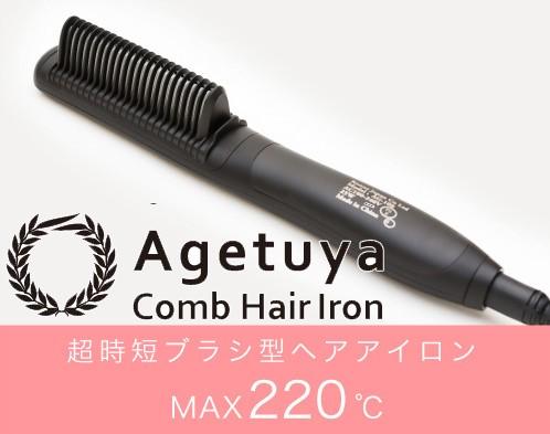 アゲツヤコームアイロン HB-200-BK (ブラック)の商品画像|3