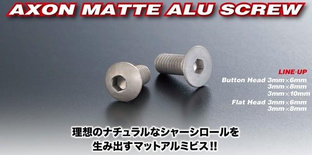 AXON Fusion Alu Screw (Button Head 3mm x 10mm 4pic) NB-B3-101の商品画像 ナビ