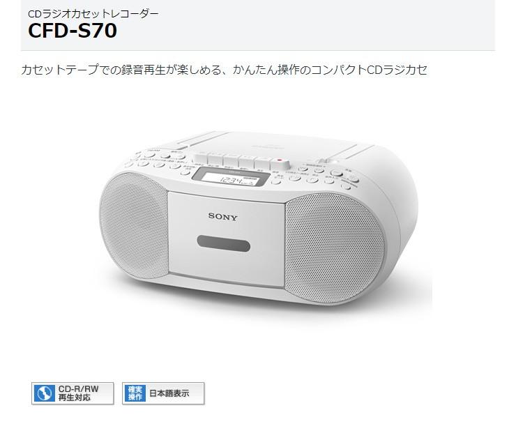 CDラジオカセットレコーダー CFD-S70(W) ホワイトの商品画像 2