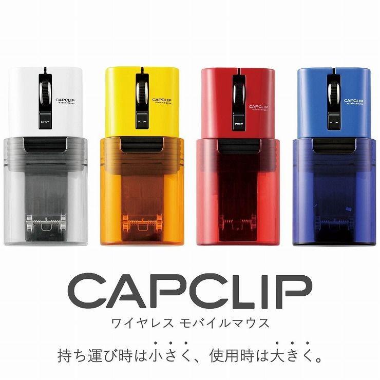 エレコム Bluetoothワイヤレスマウス CAPCLIP M-CC2BRSRD(レッド)の商品画像|2
