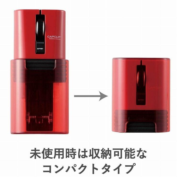 エレコム Bluetoothワイヤレスマウス CAPCLIP M-CC2BRSRD(レッド)の商品画像|3