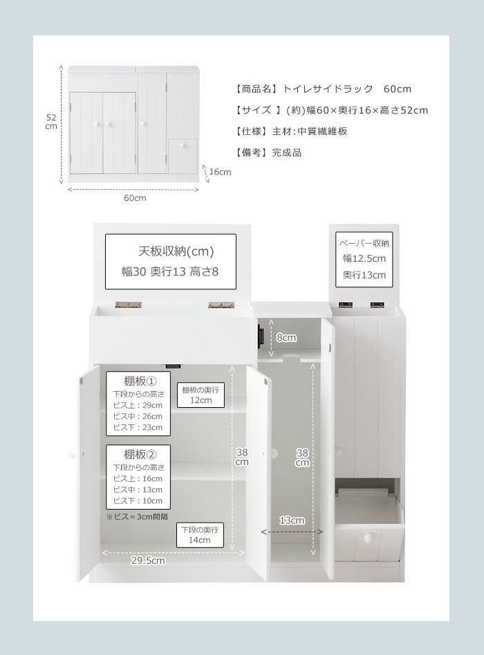 トイレラック W600×D160×H520mm MTR-6118WH ホワイト色の商品画像|2