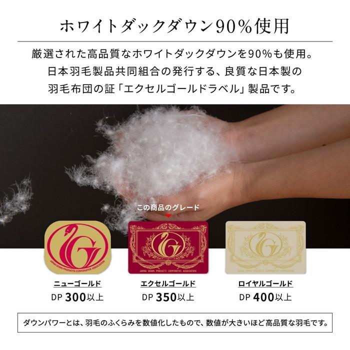エクセルゴールドラベル ホワイトダウン90% 羽毛布団 シングル 55020101 (ピンク)の商品画像|2