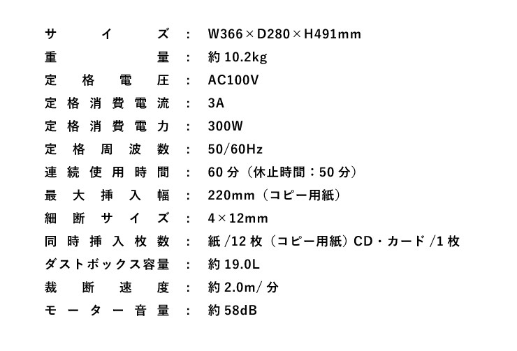 電動シュレッダー AS1210CMの商品画像|3
