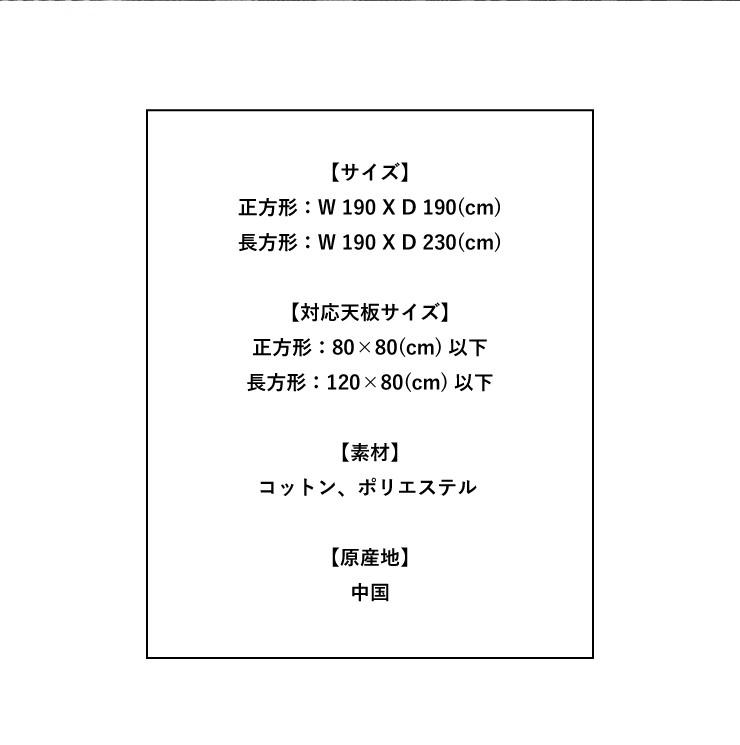 薄掛けコタツ布団 正方形 KK-151の商品画像 2