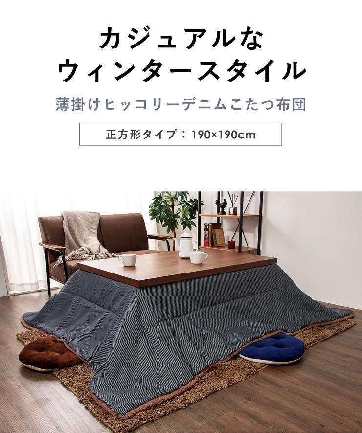薄掛けコタツ布団 正方形 KK-151の商品画像 3