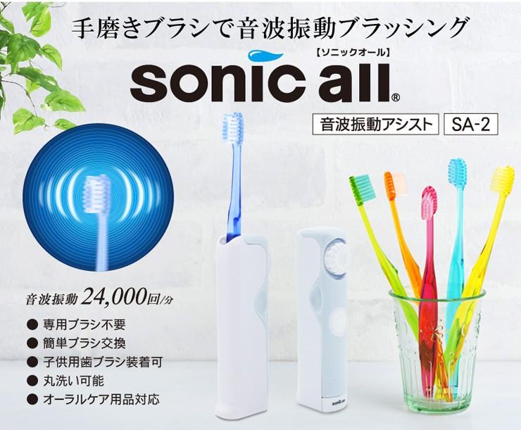 大作商事 ソニックオール SA-2の商品画像 2