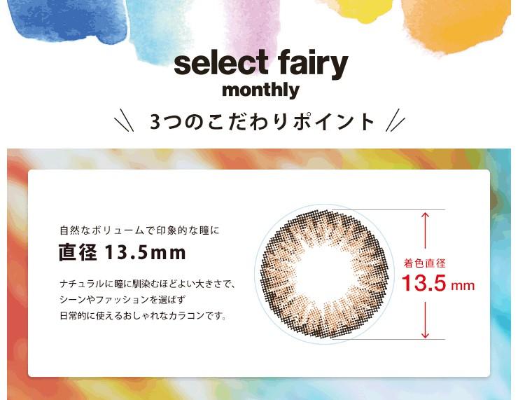 シンシア セレクトフェアリー マンスリー カラー各種 1枚入り 1箱の商品画像|4