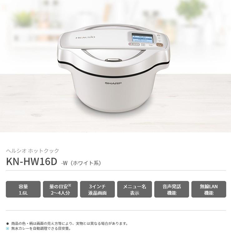 シャープ KN-HW16D-W 電気無水鍋 HEALSIO(ヘルシオ) ホットクック 1.6L ホワイト系の商品画像|2