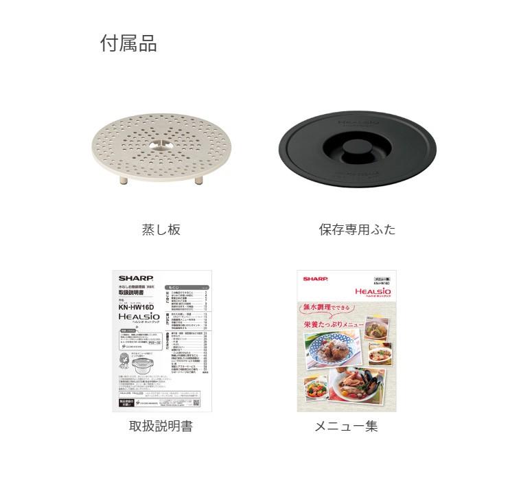 シャープ KN-HW16D-W 電気無水鍋 HEALSIO(ヘルシオ) ホットクック 1.6L ホワイト系の商品画像|4