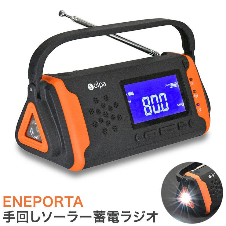 クマザキエイム 手回しソーラー蓄電ラジオ ENEPORTA エネポルタ SL-091 手回し充電器 スマホ充電 ソーラー充電 蓄電池 懐中電灯