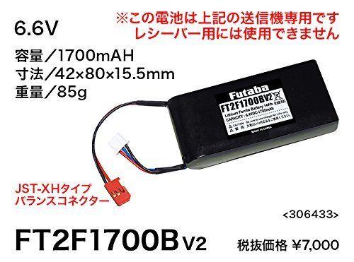 フタバ バッテリー FT2F1700B V2 送信機専用リチウムフェライト電池の商品画像 ナビ