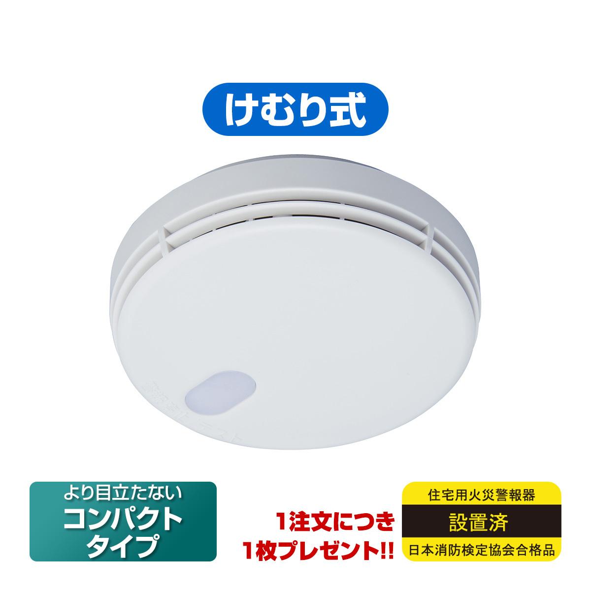 能美防災 住宅用火災警報器まもるくん 煙式 FSKJ225-B-N 90ミリサイズ 単独型 電池式 音声式 報知器