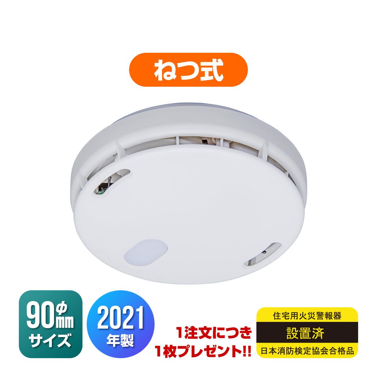 能美防災 住宅用火災警報器まもるくん 熱式 FSLJ015-B-N 90ミリサイズ 単独型 電池式 音声式 報知器
