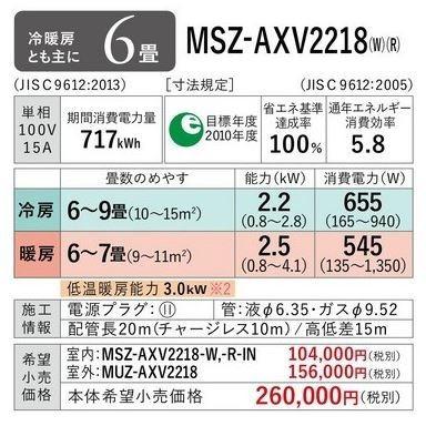 霧ヶ峰 MSZ-AXV2218-W (パウダースノウ)の商品画像|2