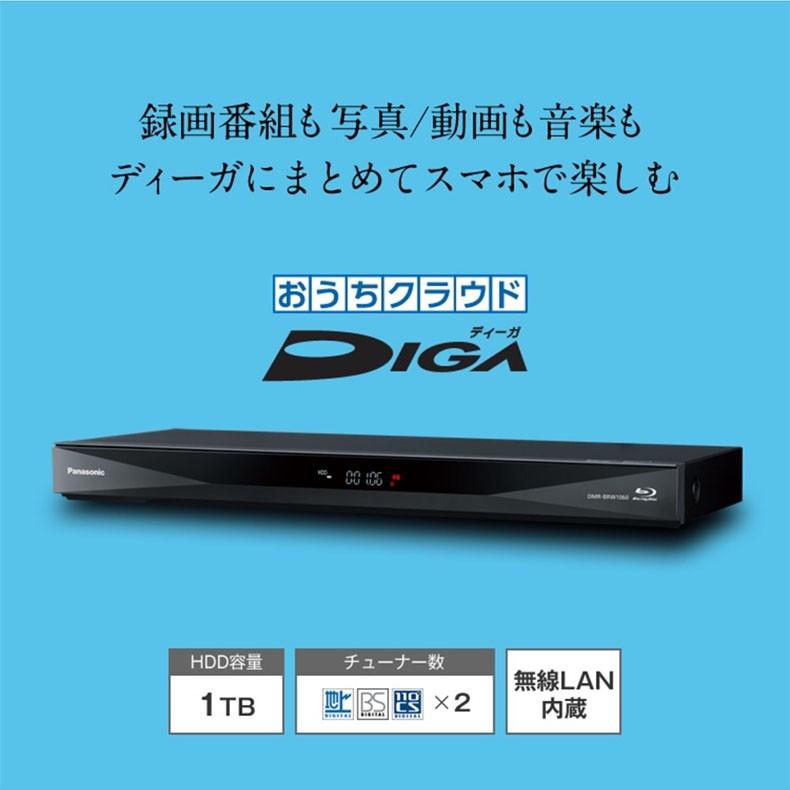 おうちクラウドDIGA DMR-BCW1060の商品画像|2