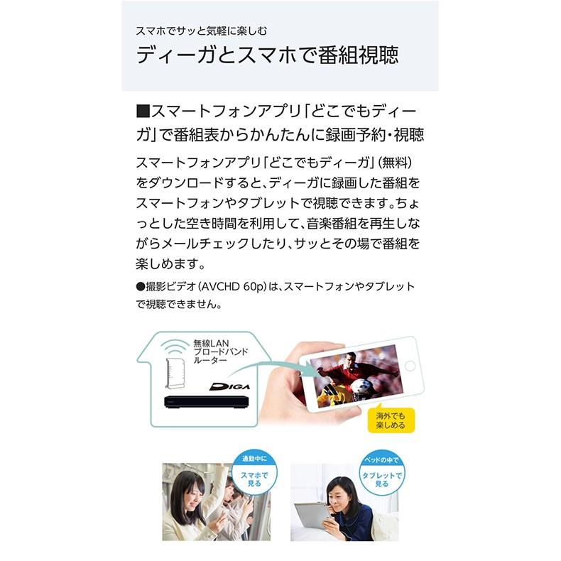 おうちクラウドDIGA DMR-BCW1060の商品画像|3