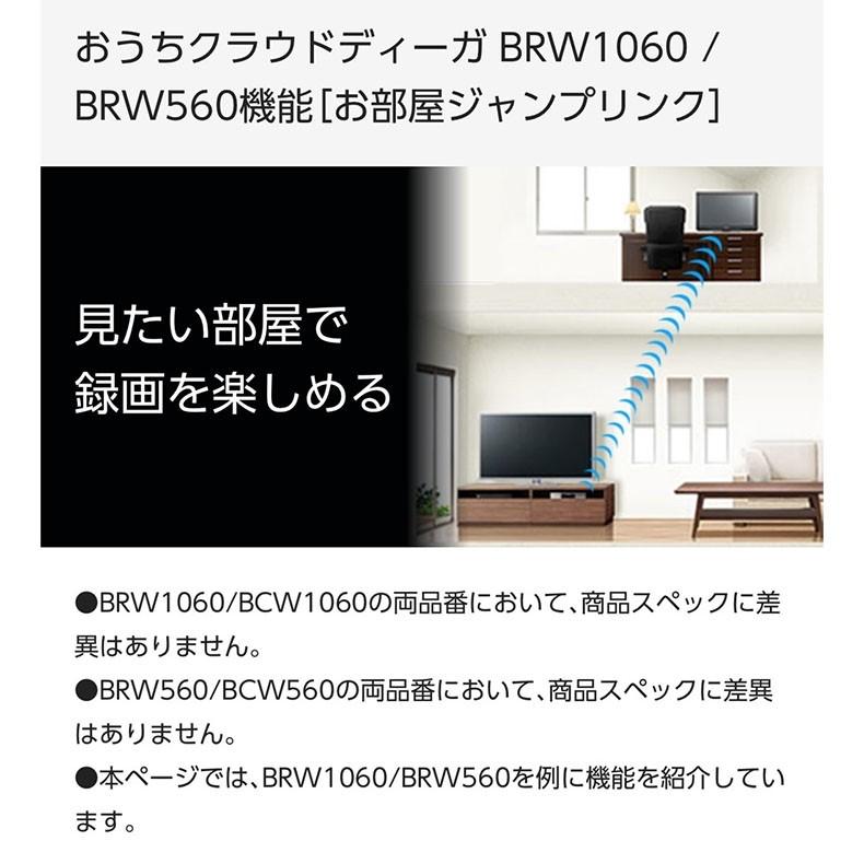 おうちクラウドDIGA DMR-BCW1060の商品画像|4