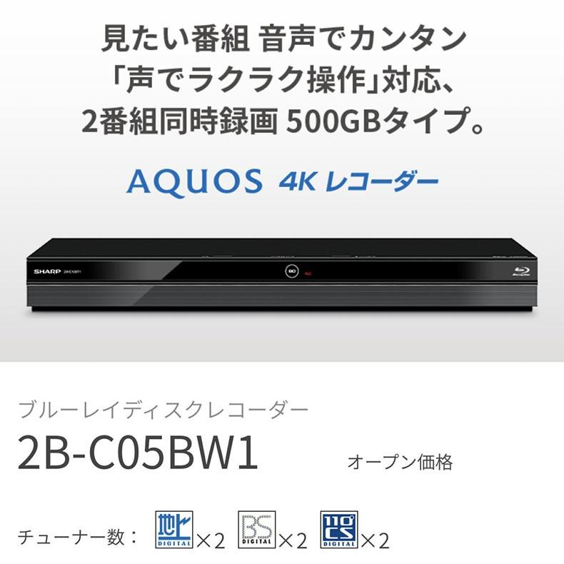 AQUOS ブルーレイ 2B-C05BW1の商品画像 2