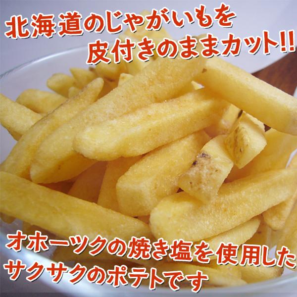 北海道のじゃがいもを皮付きのままカット!!オホーツクの焼き塩を使用したサクサクのポテトです