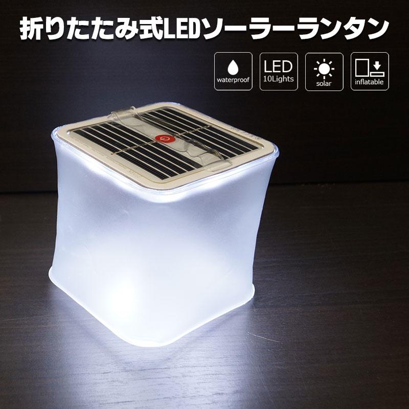 ランタン LED ソーラー キャンプ 防災 アウトドア IPX7 折りたたみ式LEDソーラーランタン(白色・クリアマット・スクエア)
