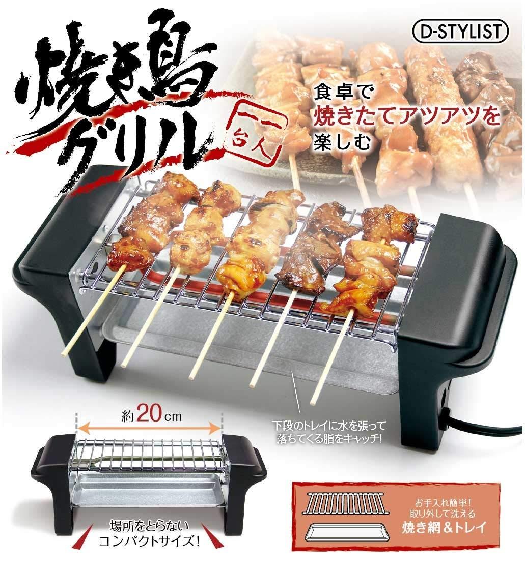 D-STYLIST 焼き鳥グリル KK-00406の商品画像 ナビ