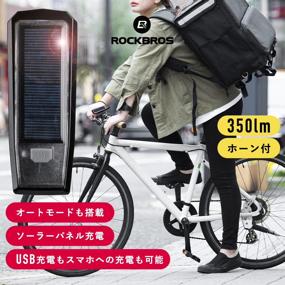 ライト 自転車 ヘッドライト ソーラーパネル ソーラーチャージャー 350ルーメン ホーン付き 防水 USB充電も可能