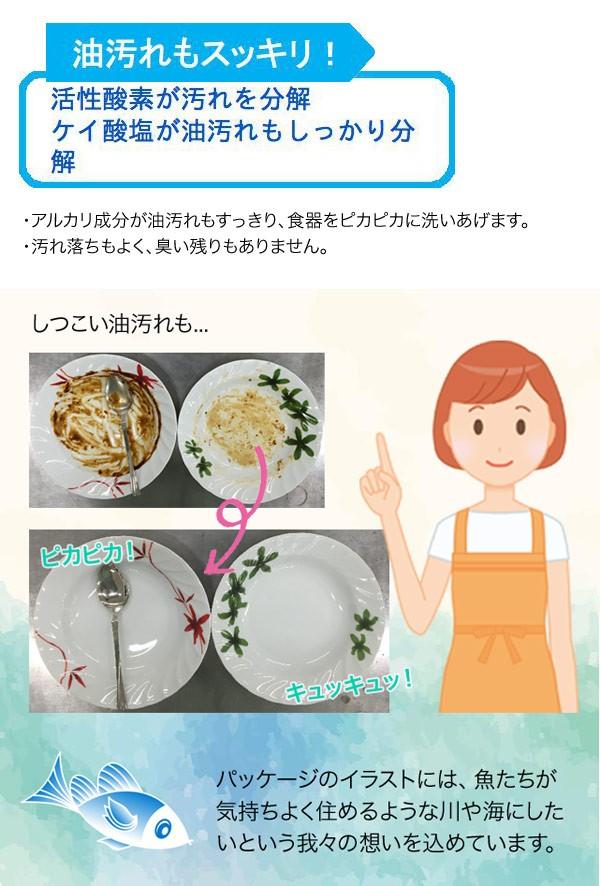 地の塩社 クリーン食器洗い専用洗浄剤 500gの商品画像|3