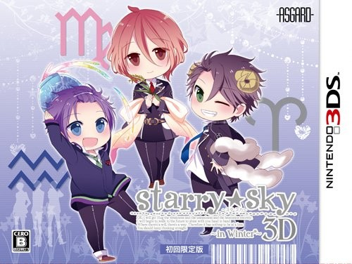 【3DS】ハニービー Starry☆Sky ~in Winter~ 3D [限定版]の商品画像 ナビ