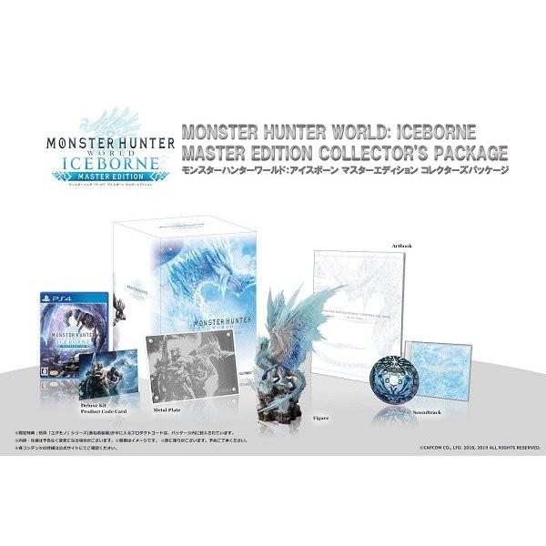 【PS4】 モンスターハンターワールド:アイスボーン マスターエディション [コレクターズパッケージ]の商品画像 ナビ