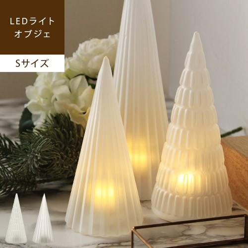 タイニークリスマス LED オブジェ Sサイズ