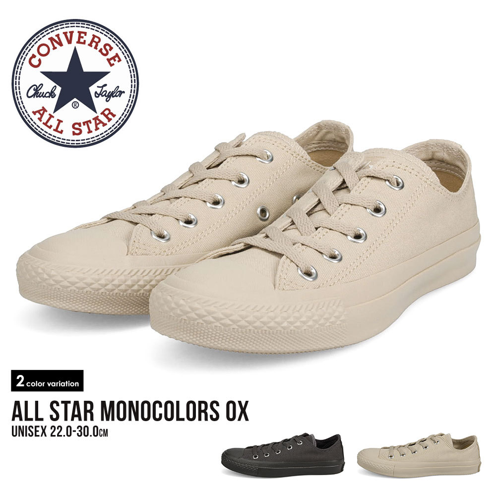 ALL STAR MONOCOLORS OX