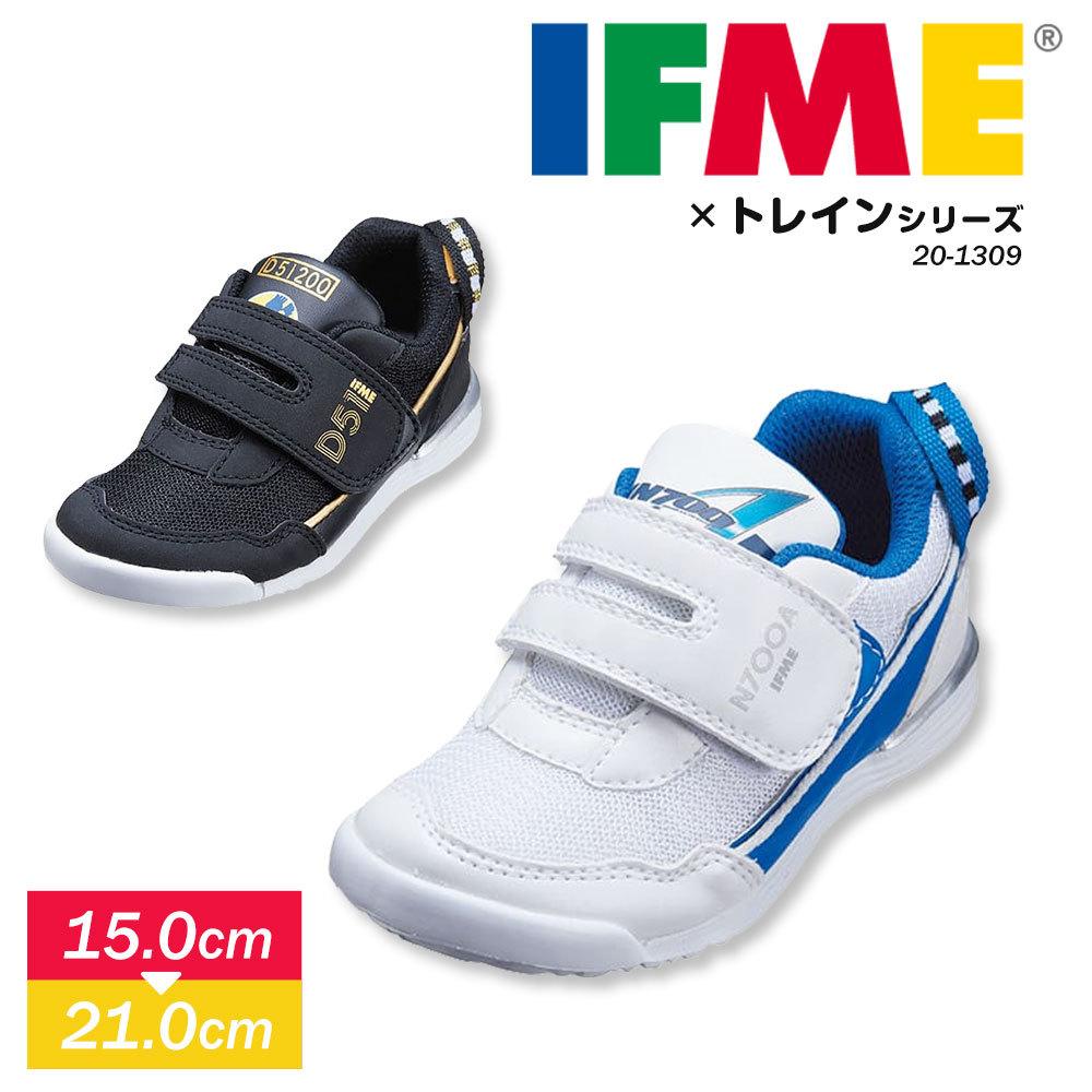 イフミー TRAIN 15-21cm