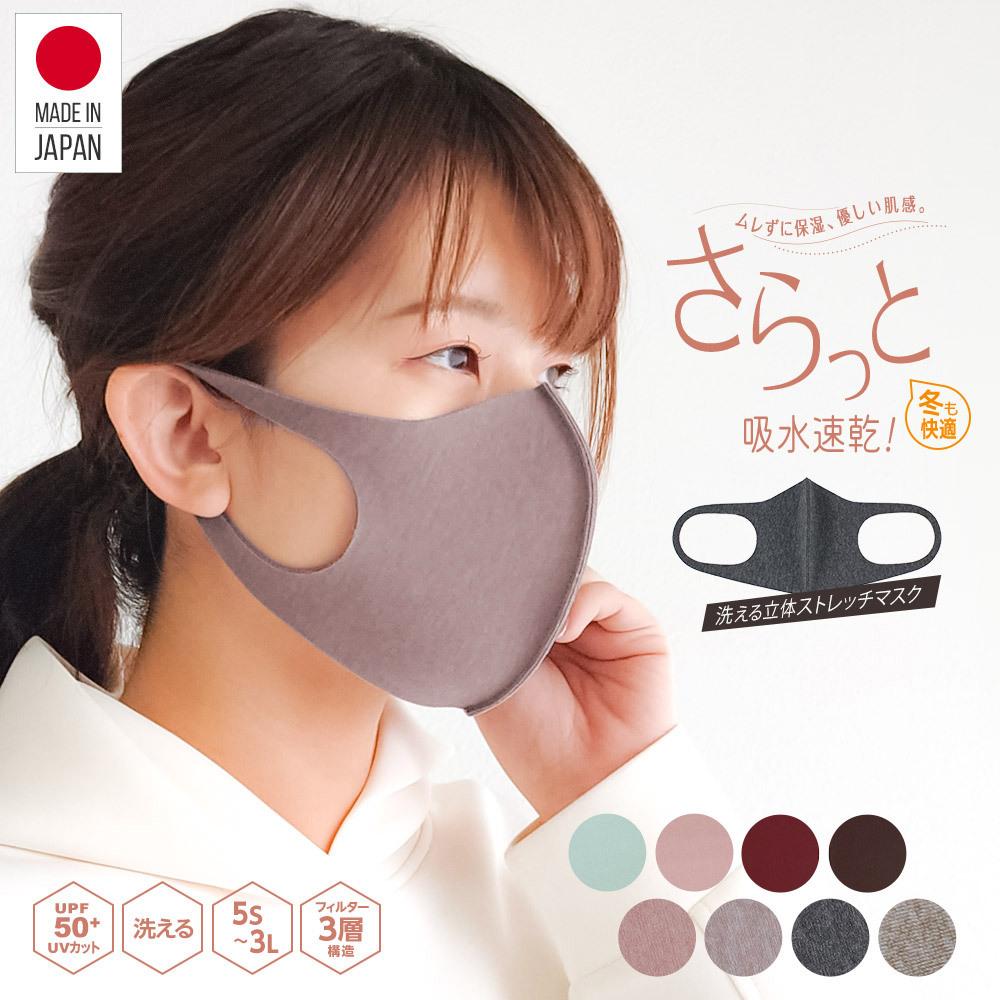 くすみカラー 日本製マスク