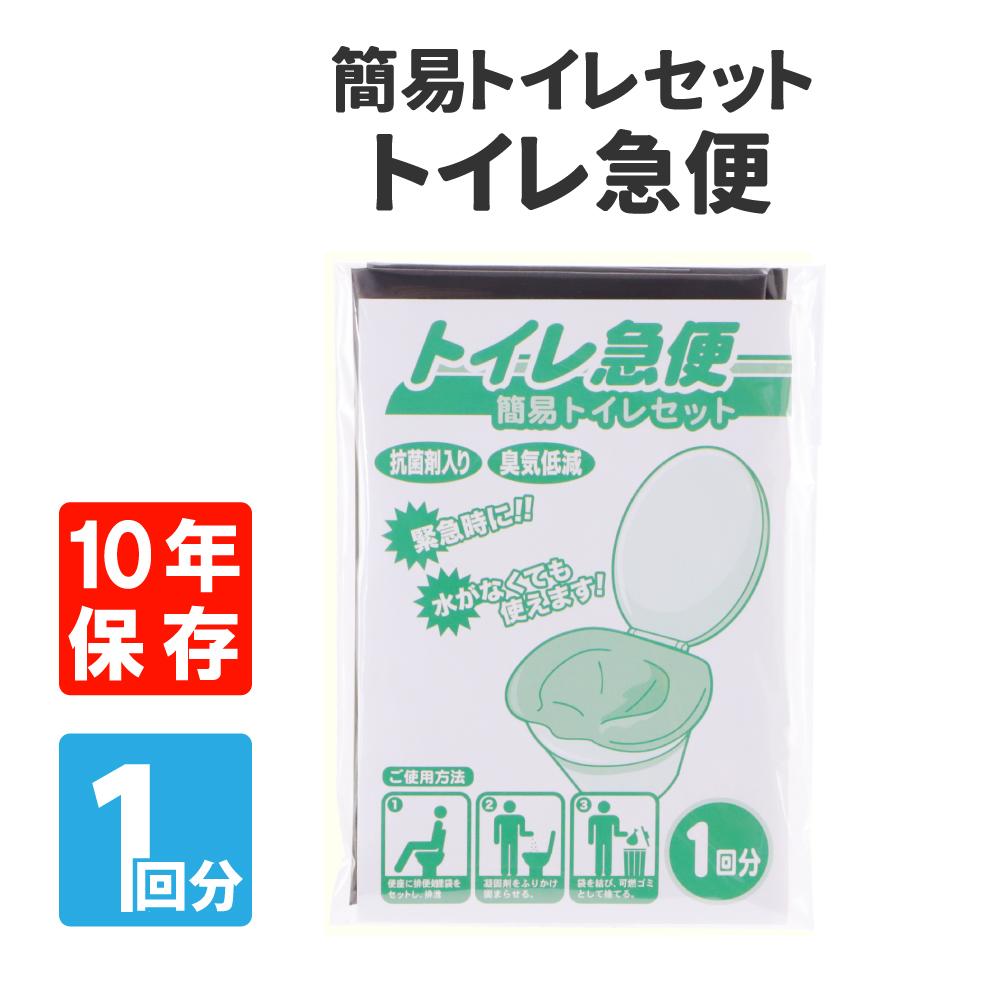 非常用簡易トイレ トイレ急便 1回分 日本製