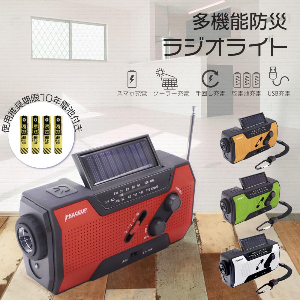 PEACEUP 防災ラジオ ライト エマージェンシー 防水 多機能 LEDライト スマホ充電 防災グッズ AM/FM 非常用