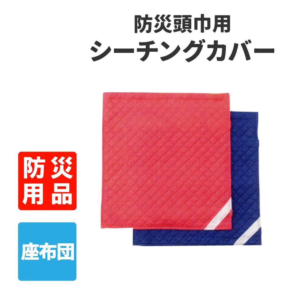 防災頭巾用シーチングカバー(座布団式) 単品 綿100% 約32x34cm