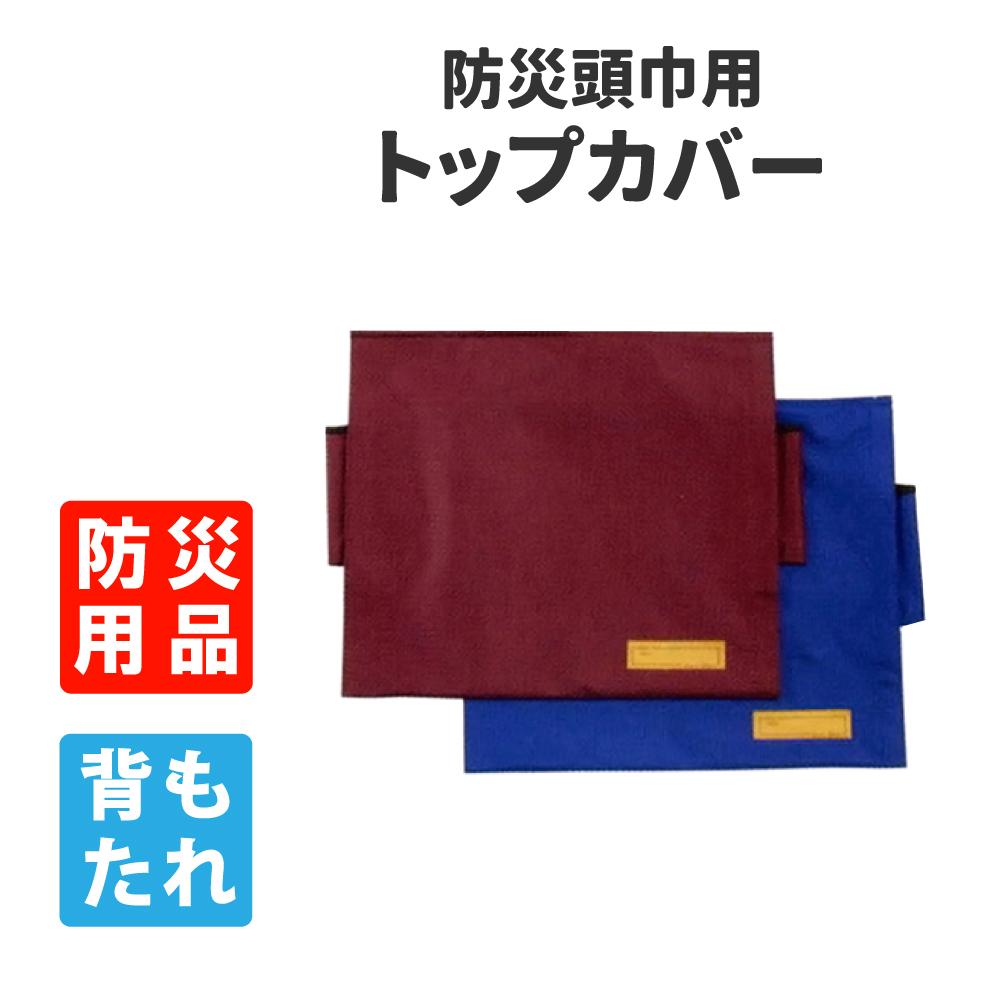 防災頭巾用トップカバー(背もたれ式) 単品