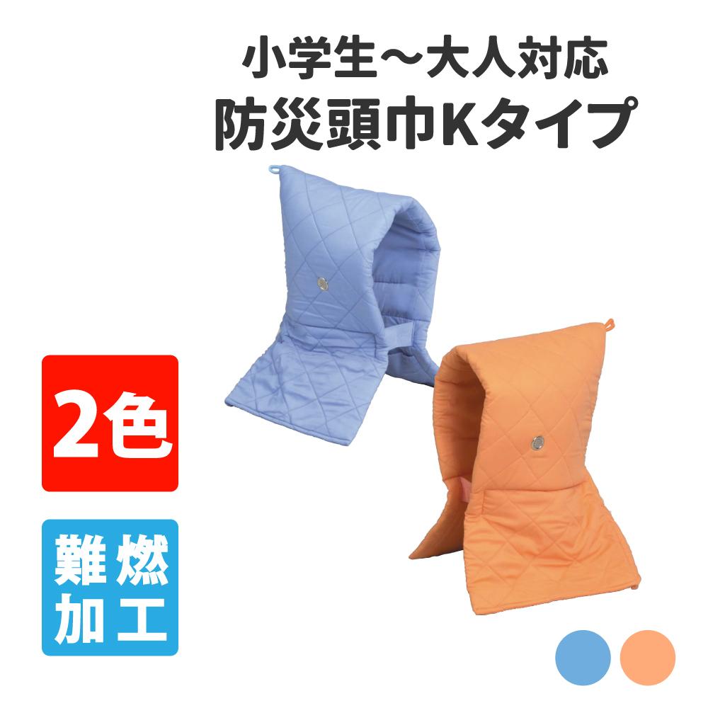 防災頭巾 小学生〜大人用 日本防炎協会認定品 Kタイプ