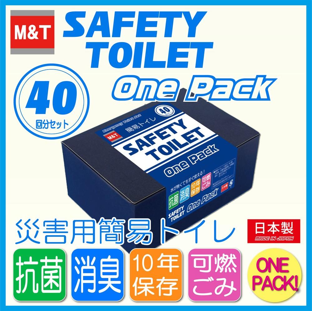 簡易トイレ 非常用トイレ 携帯用 ワンパック 40回セット 10年保存 抗菌 消臭 介護 備蓄 断水 日本製 防災グッズ