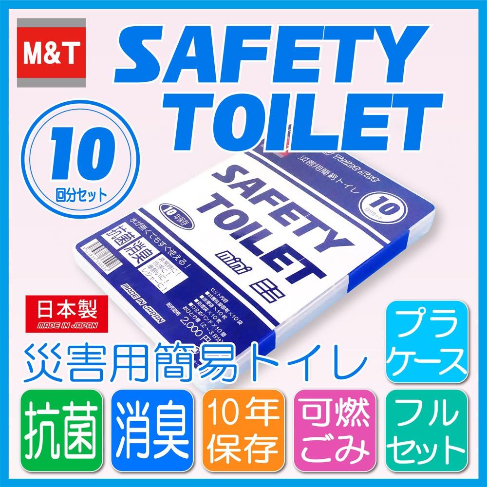 非常用簡易トイレ セーフティートイレ ミニ 10回分フルセット プラケース入り 抗菌・消臭・10年保存タイプ 災害備蓄、介護、アウトドアに安心のフルセット