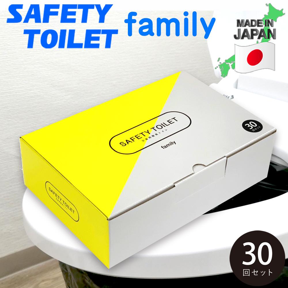 簡易トイレ 非常用トイレ 携帯用 30回セット 10年保存 抗菌 消臭 介護 備蓄 断水 日本製 SAFETY TOILET ファミリー 30回フルセット 防災グッズ