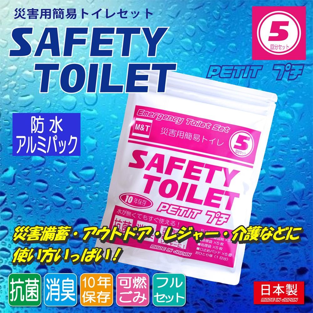 非常用簡易トイレ セーフティートイレ プチ 5回分セット 防水パック 抗菌・消臭・10年保存タイプ 緊急用、ドライブ、などに安心のフルセット!