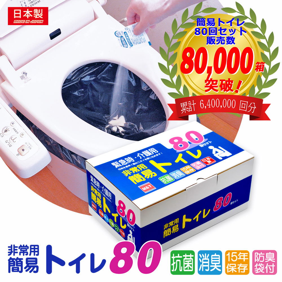 非常用簡易トイレ80回セット【15年保存】【抗菌・消臭】【防臭袋付き】1回あたり53円 介護・備蓄・断水時など 80回がちょうどイイ! 日本製