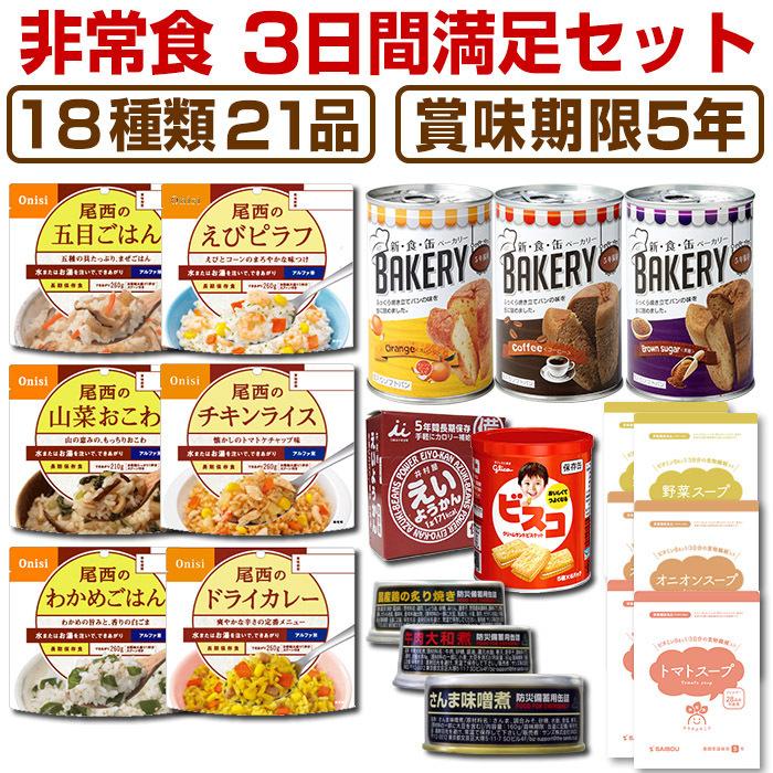 (予約販売:5月13日頃入荷予定)非常食 防災用品 5年保存 非常食セット 3日分18種類21品 非常食3日間満足セット